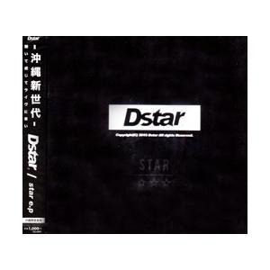 Dstar初となる単独音源 Gt&Vo.ノリト Ba.タカト Dr.コウキ 平均年齢23歳 ...