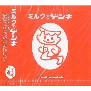 森永乳業のゲンキミルクのCMソングで「ゲ〜ンキ、ゲンキ、ゲ〜ンキ」と言えば「あ〜!」と思うことだろう...