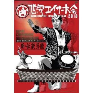 【DVD】世界エイサー大会2013