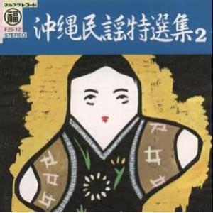 オムニバス「沖縄民謡特選集2」|campus-r-store