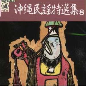 オムニバス「沖縄民謡特選集8」|campus-r-store