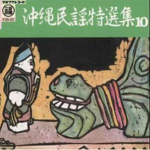 オムニバス「沖縄民謡特選集10」|campus-r-store