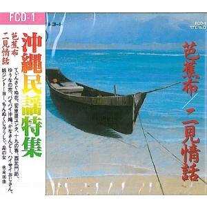 オムニバス「沖縄民謡特集 芭蕉布/二見情話」|campus-r-store