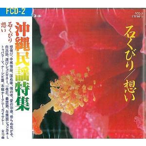 オムニバス「沖縄民謡特集 石くびり/想い」|campus-r-store