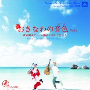 【インスト】Ryuty「おきなわの音色 Vol.1」|campus-r-store