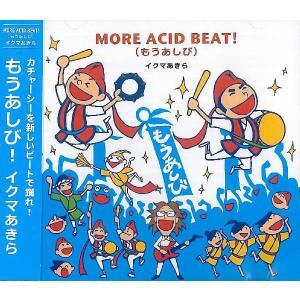 カチャーシーを新しいビートで踊れ! 新定番カチャーシーソング  【収録曲】 1.MORE ACID ...