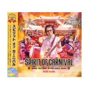 イクマあきら「SPRITS OF CARNIVAL」|campus-r-store|01