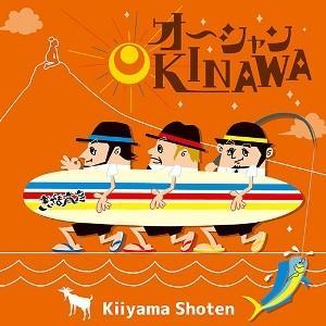 きいやま商店「オーシャンOKINAWA」