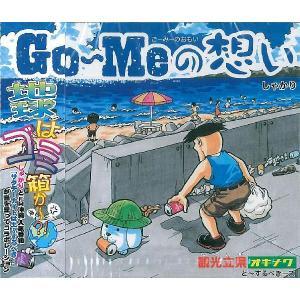 しゃかりとFM沖縄人気番組「サタデーナイトは土〜するべき!」が島を想ってコラボレーション  【収録曲...