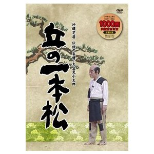 【DVD】「丘の一本松 〜沖縄芝居 伝説の名優・大宜味小太郎」|campus-r-store