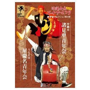 【DVD】 「沖縄全島エイサーまつり傑作選 第4...の商品画像