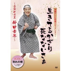 【DVD】喜劇の女王 仲田幸子 〜生きてるかぎり死なないさぁ 〜 沖縄テレビ特選ドキュメンタリー|campus-r-store