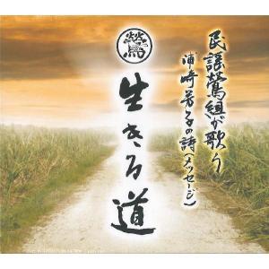民謡鶯組3枚のCDが入ったパッケージアルバム発売!全45曲収録  「命の尊さ」「親の大切さ」「自然の...