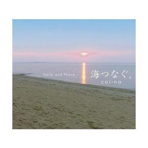 平和を願うプロジェクト『海つなぐ。』 アジアプロジェクトのメインテーマとして歌われた「海つなぐ。」 ...