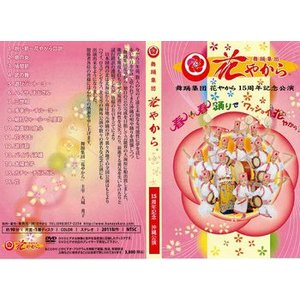 【DVD】舞踊集団 花やから 15周年記念公演|campus-r-store