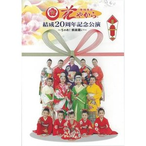 【DVD】舞踊集団 花やから 結成20周年記念公演〜ちゃめ!娯楽踊い〜|campus-r-store