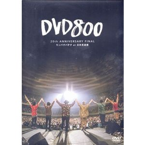 【DVD】MONGOL800「DVD800 20th ANNIVERSARY FINAL モンパチハタチat日本武道館」|campus-r-store