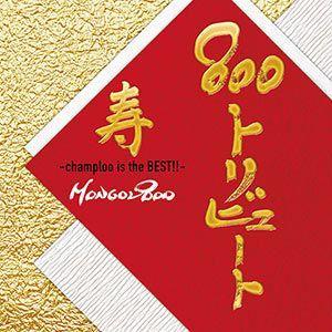 【オムニバス】MONGOL800「800TRIBUTE−champloo is the BEST!!−」|campus-r-store