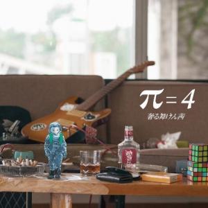 奢る舞けん茜「π=4(パイヨン)」|campus-r-store