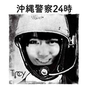 沖縄アヴァンギャルドテクノアイドル Tincyの4thシングル 琉球音階とテクノとロックが融合した「...