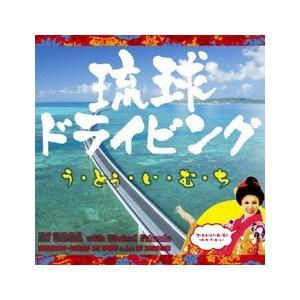 オムニバス「琉球ドライビング 〜う・とぅ・い・む・ち〜」|campus-r-store