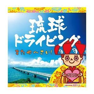 オムニバス「琉球ドライビング またや〜さい!」|campus-r-store