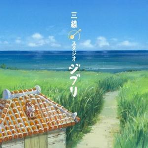 【インスト】Super Natural with DJ SASA and Ryuta Shiroma「三線 スタジオジブリ」|campus-r-store
