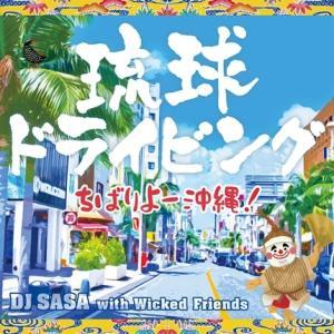 オムニバス「琉球ドライビング〜ちばりよー沖縄〜」|campus-r-store