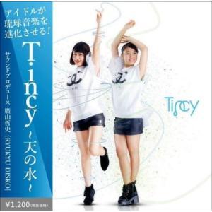 Tincy(てぃんしー)「Tincy」
