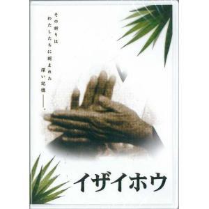 【DVD】 「イザイホウ」