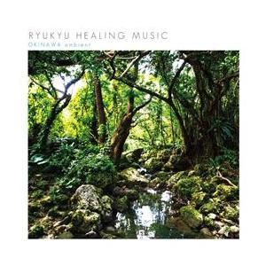 【インスト】 RYUKYU HEALING MUSIC〜OKINAWA〜ambient|campus-r-store