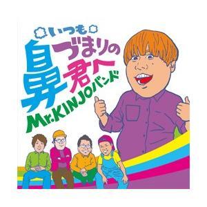 沖縄の謎のCMでおなじみ(?)あのMr.KINJOがバントを結成。 「パオパオ」という歌詞とメロディ...