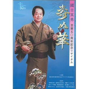 【DVD】國吉真勇 芸歴五十周年記念リサイタル「壽ぬ華」