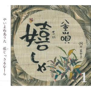 河上 美奈子「八重山唄 嬉しゃ1」|campus-r-store