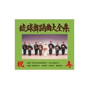 1981年発行のカセットテープ6巻組「琉球舞踊曲大全集 野村流古典音楽保存会」が再マスタリングによっ...