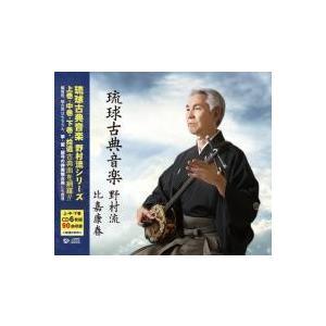比嘉康春が歌う琉球古典音楽 野村流シリーズ  1〜6をセットにしました。 ※拾遺は入っておりません ...