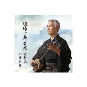 比嘉康春「琉球古典音楽3 野村流 中巻(一)」|campus-r-store