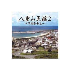 宮良康正「八重山民謡2〜早調子全集〜」|campus-r-store