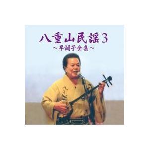 宮良康正「八重山民謡3〜早調子全集〜」|campus-r-store