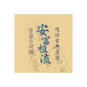 大湾清之「琉球古典音楽 安冨祖流 昔節の神髄1」 campus-r-store