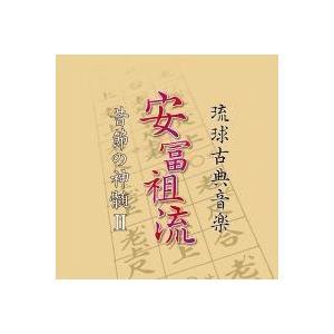 大湾清之「琉球古典音楽 安冨祖流 昔節の神髄II」 campus-r-store