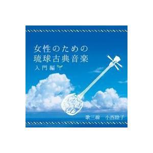 小西睦子「女性のための琉球古典音楽(入門編)」 campus-r-store