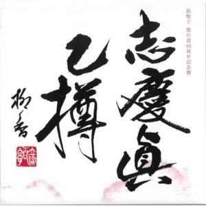 【歌謡曲】浜悦子「志慶眞乙樽(しじまうとぅだる)」 |campus-r-store