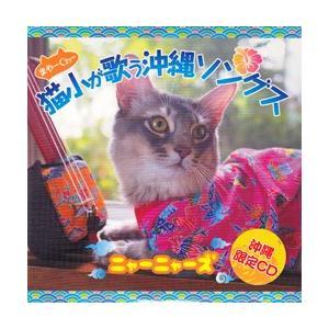 猫ちゃんが歌う沖縄ソングCDの誕生! ヴォーカル、コーラス、お囃子パートは全て猫ちゃんが担当。 沖縄...