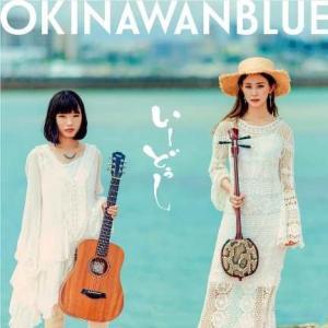 いーどぅし「OKINAWAN BLUE」
