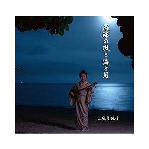大城美佐子「琉球の風と海と月」 campus-r-store