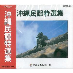 オムニバス「沖縄民謡特選集」|campus-r-store