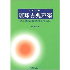 【Book】 仲村善信 編者/わかりやすい琉球古典声楽 〜あなたは琉球古典音楽の発声法を知っていますか〜|campus-r-store