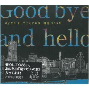 田所ヨシユキ「さよなら そしてこんにちは」|campus-r-store