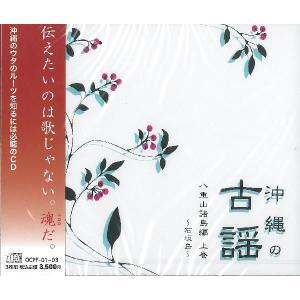 オムニバス「沖縄の古謡 八重山諸島編 上巻」(3枚組)|campus-r-store